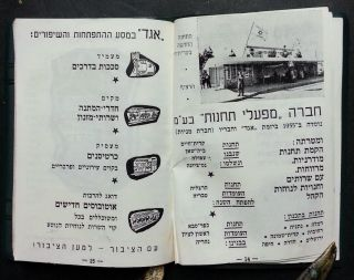 ISRAEL DECADE EGGED ESHED BUS TRANSPORTATION OLD BOOKLET 1958/9 / MAP