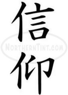 Faith Chinese Kanji Character Symbol Vinyl Decal Sticker Wall Art